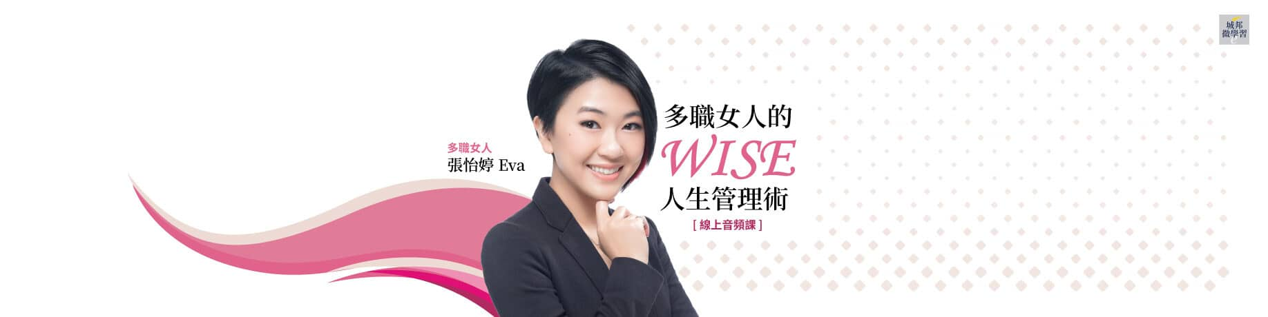 EVA張怡婷:多職女人的WISE人生管理術
