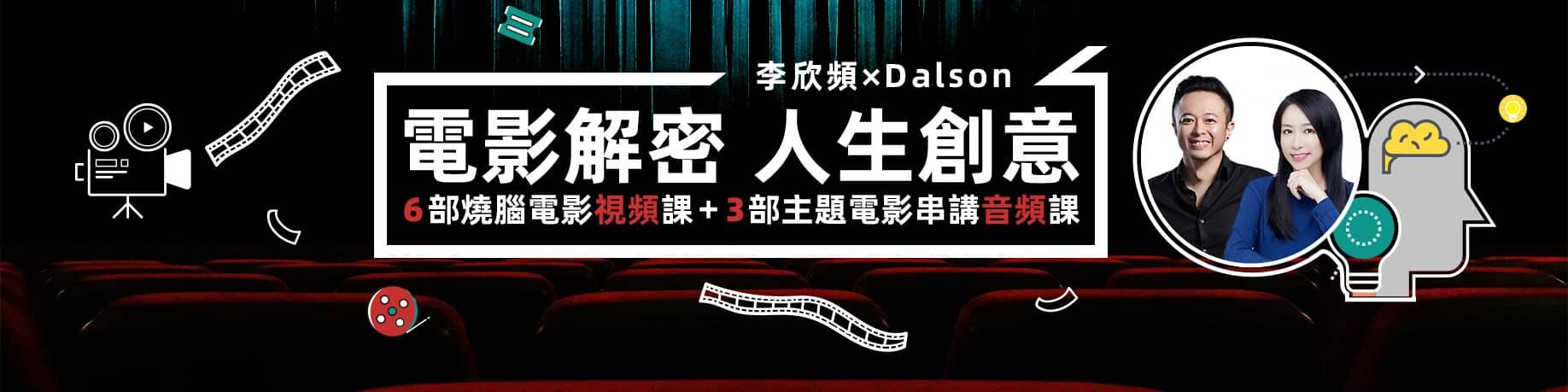 李欣頻×Dalson | 電影解密 人生創意 視頻課