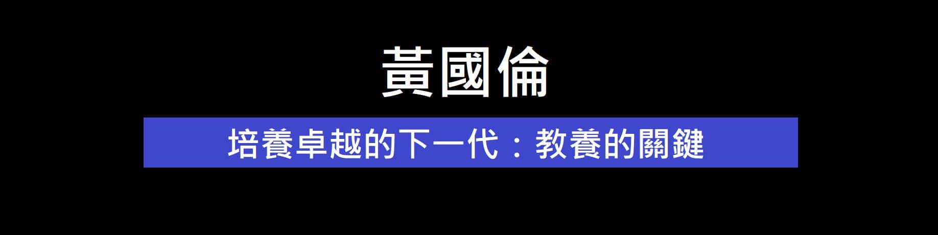 【黃國倫】培養卓越的下一代:教養的關鍵