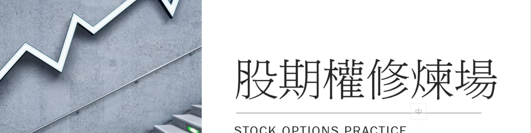 股期權修煉場