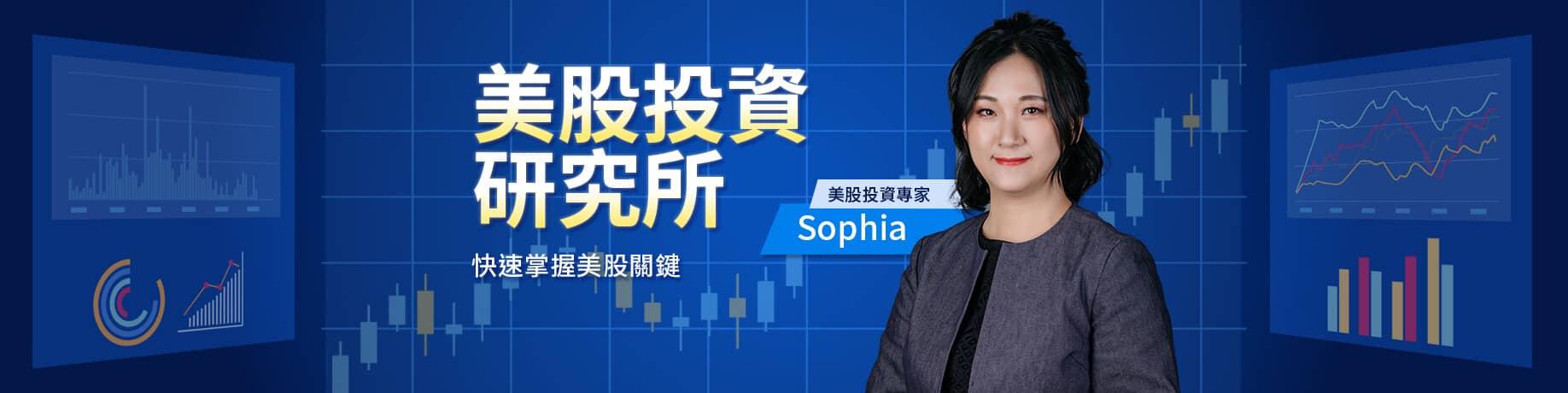 美股投資研究所:快速掌握美股關鍵