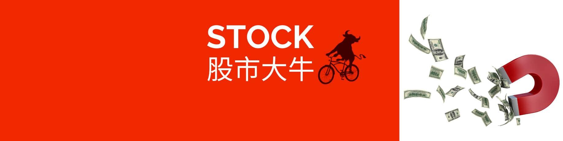 股市大牛|你的投資牛棚