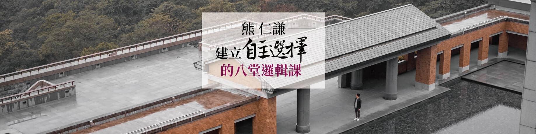 熊仁謙:訓練自主選擇的八堂邏輯課