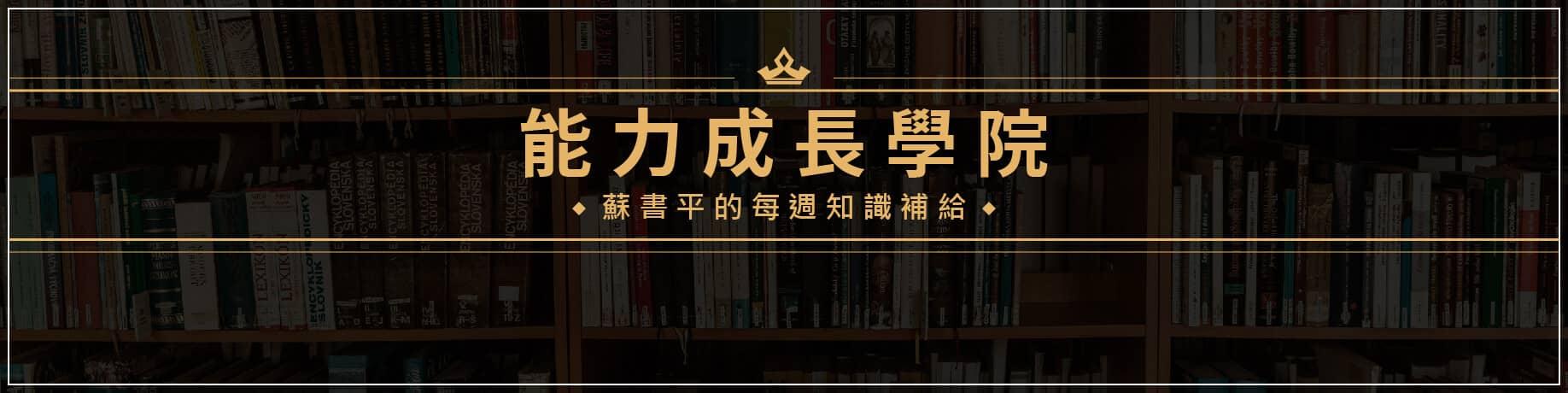 【能力成長學院】蘇書平的每週知識補給