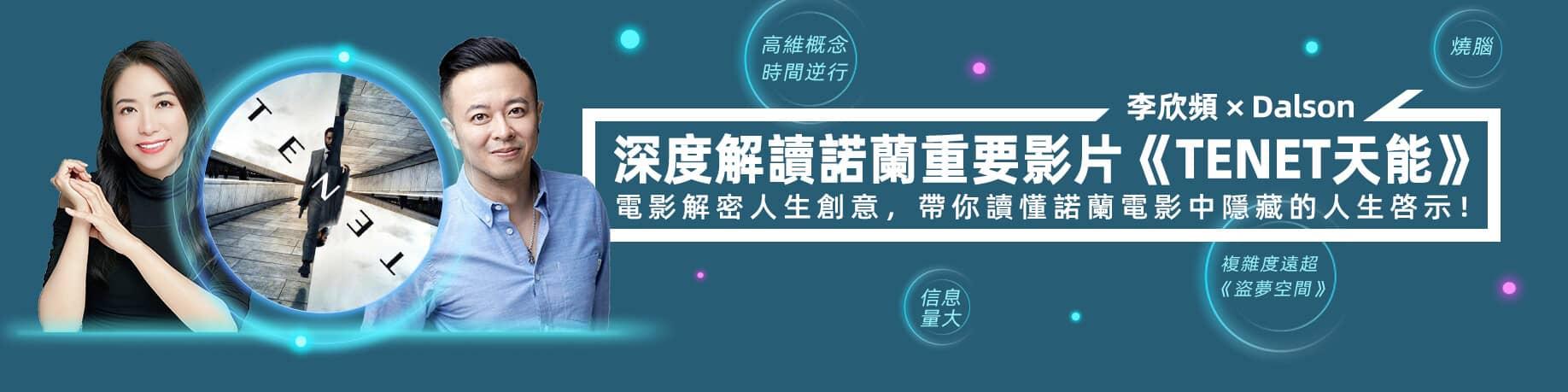 李欣頻×Dalson深度解讀諾蘭導演重要影片:《TENET天能》