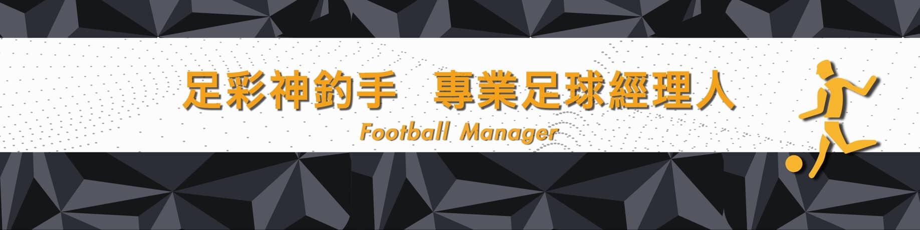 足彩神釣手-專業運彩足球分析