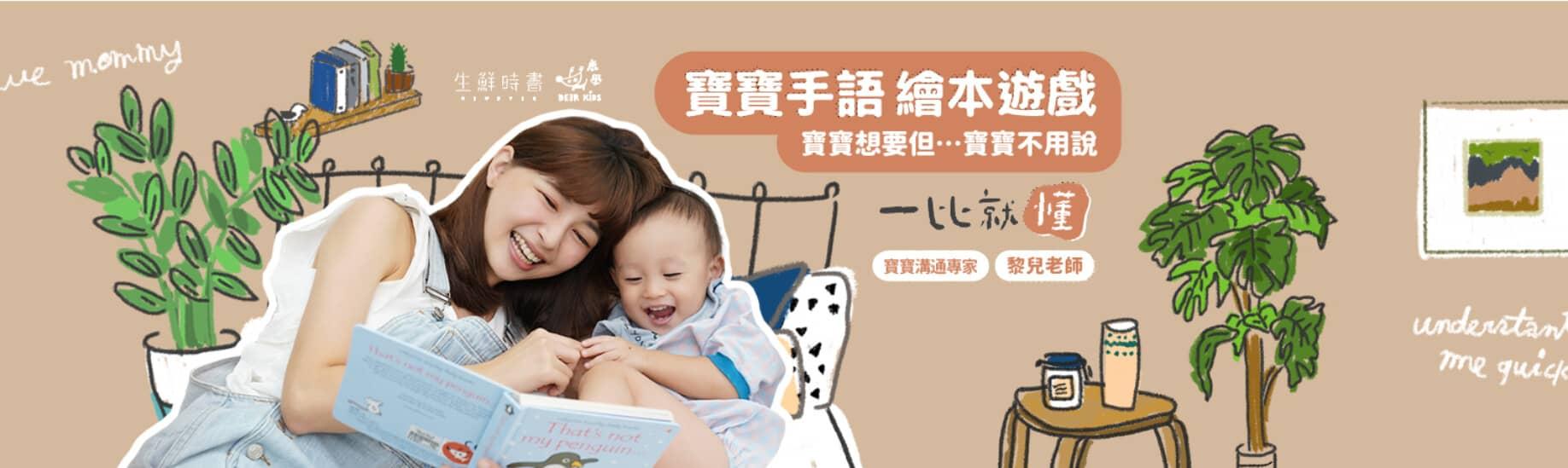 寶寶手語 X 繪本遊戲:寶寶想要但寶寶不用說,一比就懂