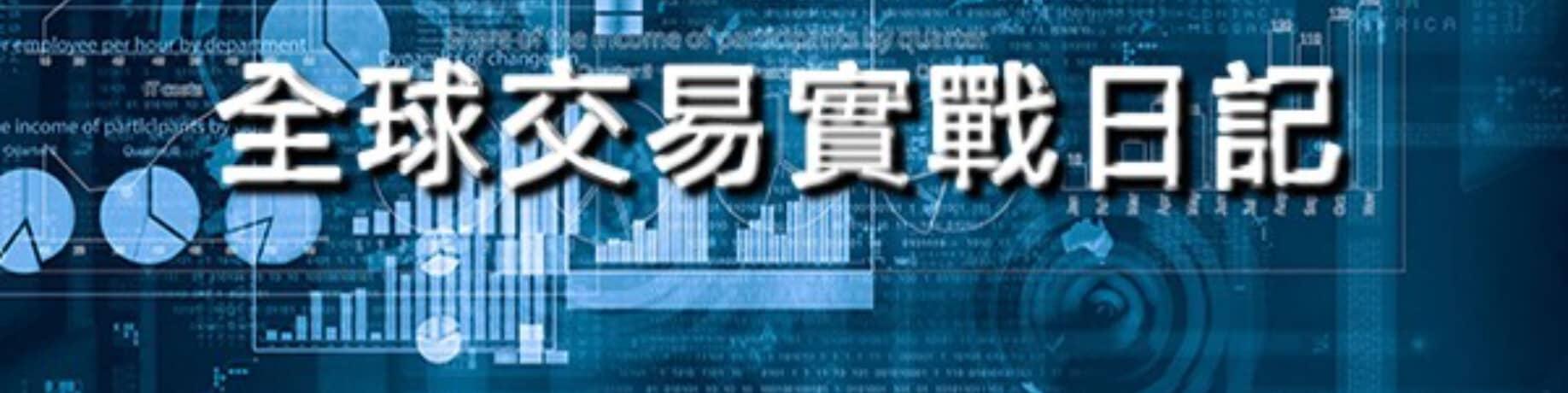 全球交易實戰日記