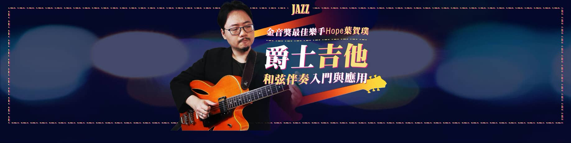 爵士吉他和弦伴奏入門與應用