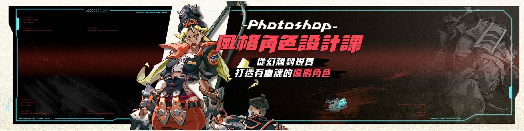 Photoshop 風格角色設計課 | 打造有靈魂的原創角色