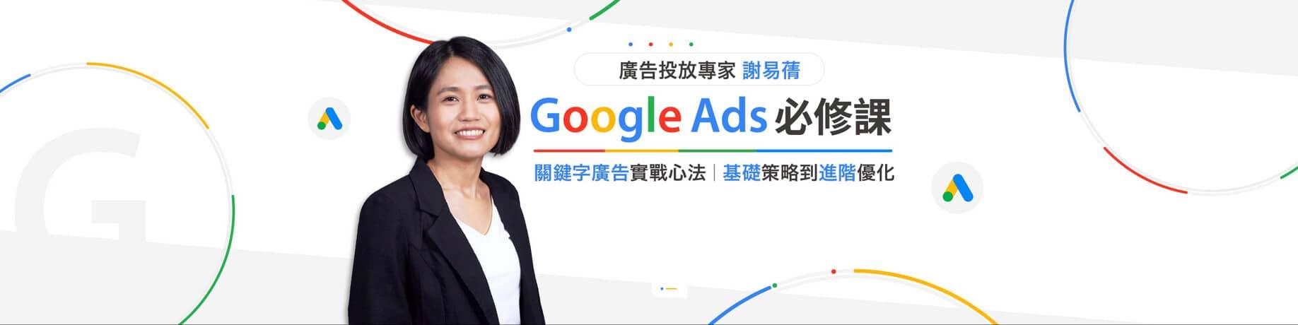 Google Ads 必修課 : 關鍵字廣告實戰心法