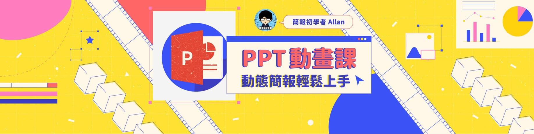 PPT 動畫課 動態簡報輕鬆上手
