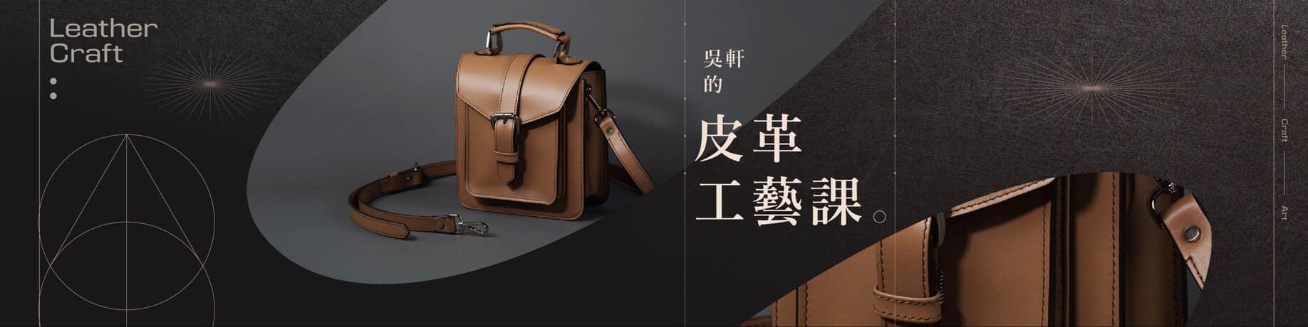 吳軒的皮革工藝課   零基礎也能打造高質感皮包