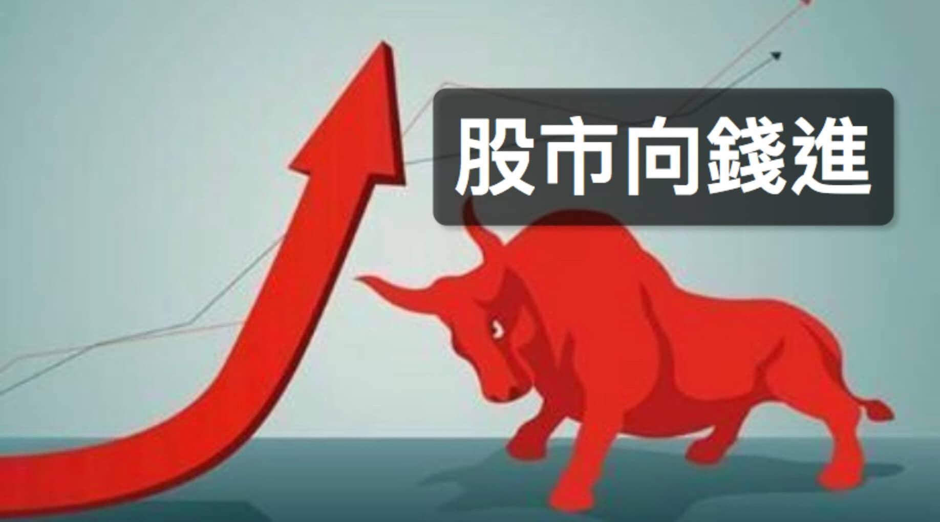 股市向前晉