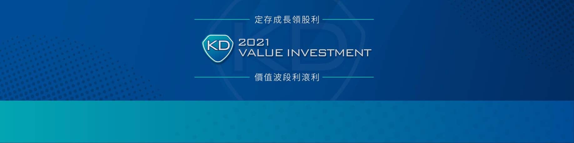 【阿格力價值投資學】定存成長股×價值波段雙戰略