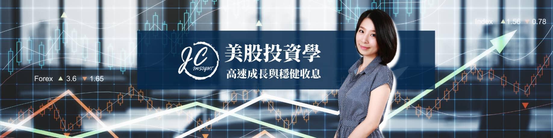 美股投資學-高速成長與穩健收息