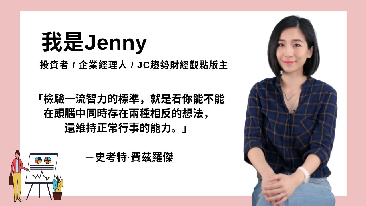 Jenny  幫你提煉好書精華,打造財商思維!