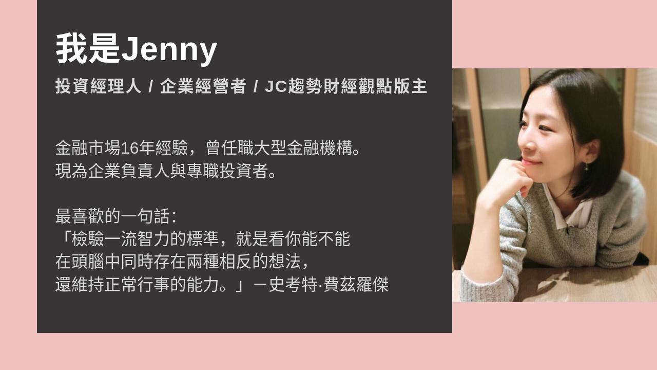 Jenny 提升你的財富力