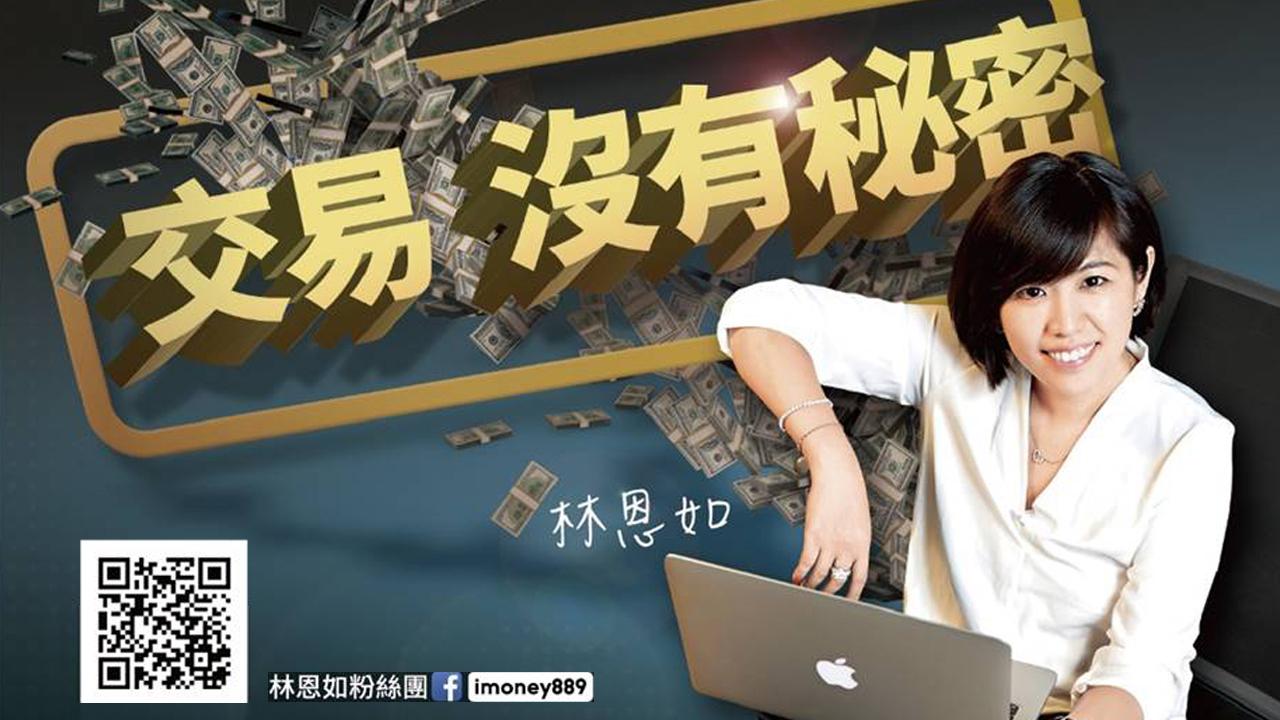 林恩如-超簡單金融研究院