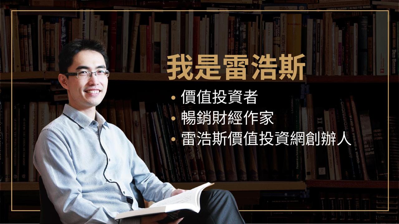 雷浩斯價值投資:創造知識富利的達人筆記