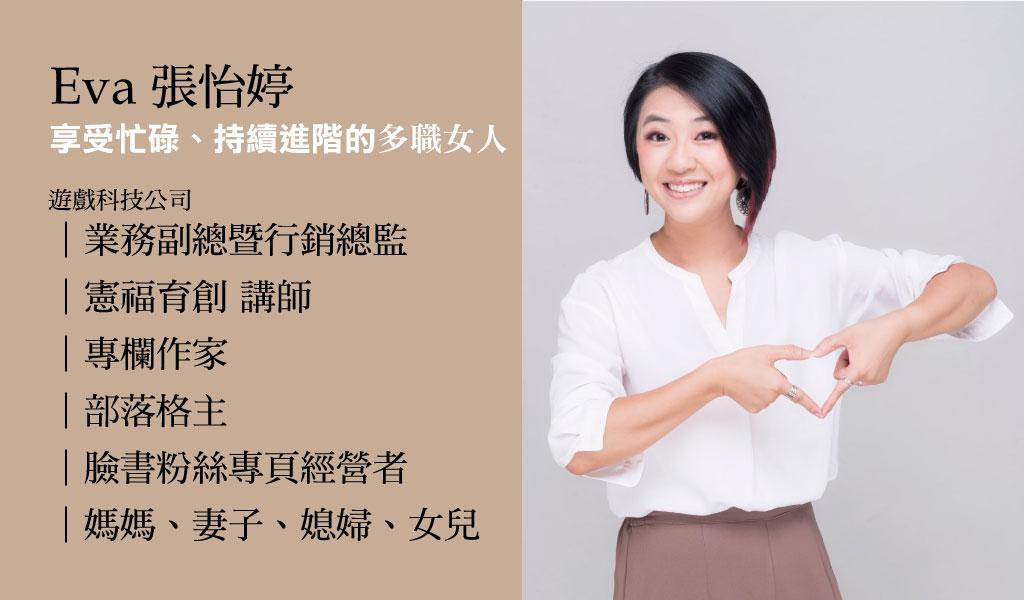 Eva張怡婷:多職女人的WISE時間管理課