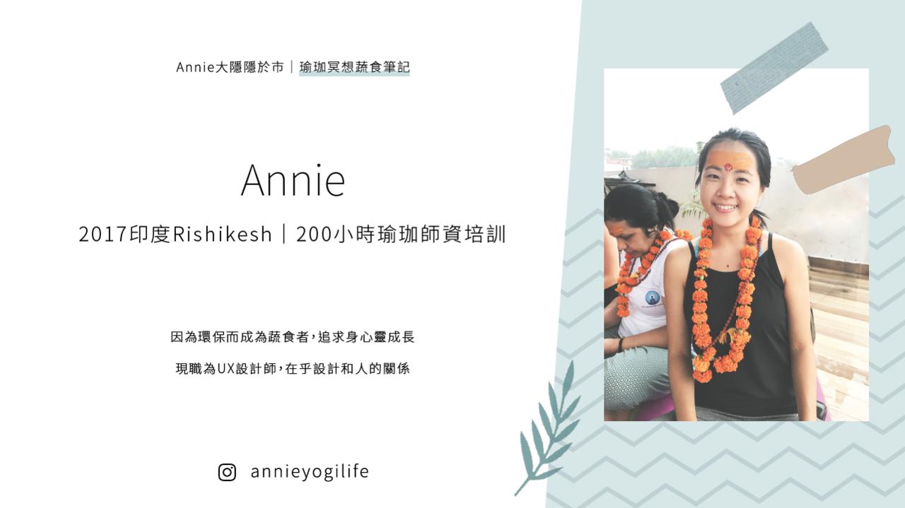 Annie大隱隱於市|瑜珈冥想、蔬食筆記