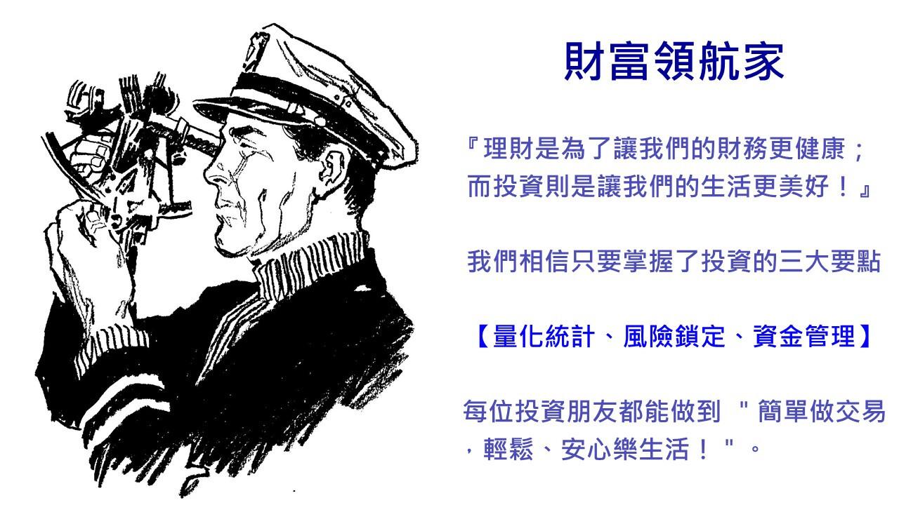 【財富領航家】:選擇權財富領航計畫!