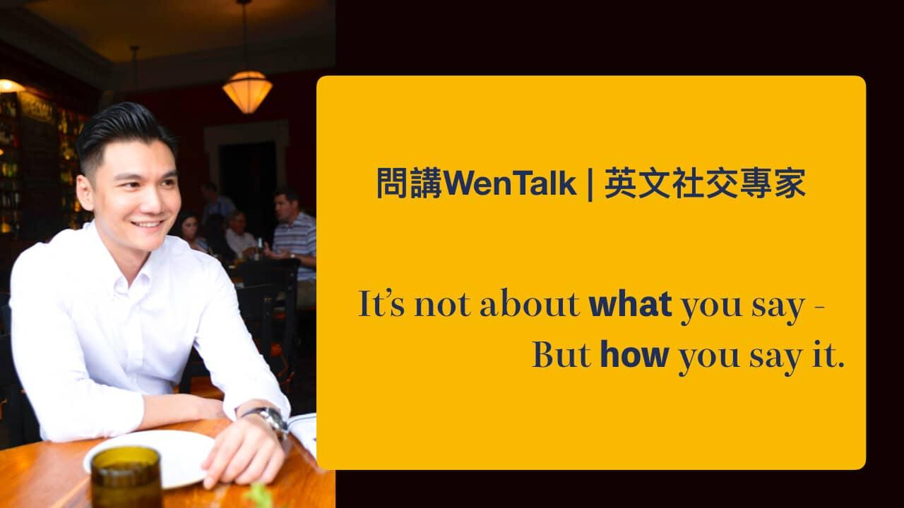 問講WenTalk | 英文社交專家
