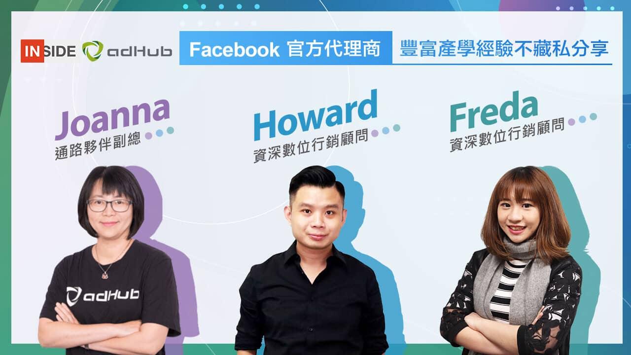 數位行銷人第一堂必修課:〈從0上手Facebook廣告操作〉