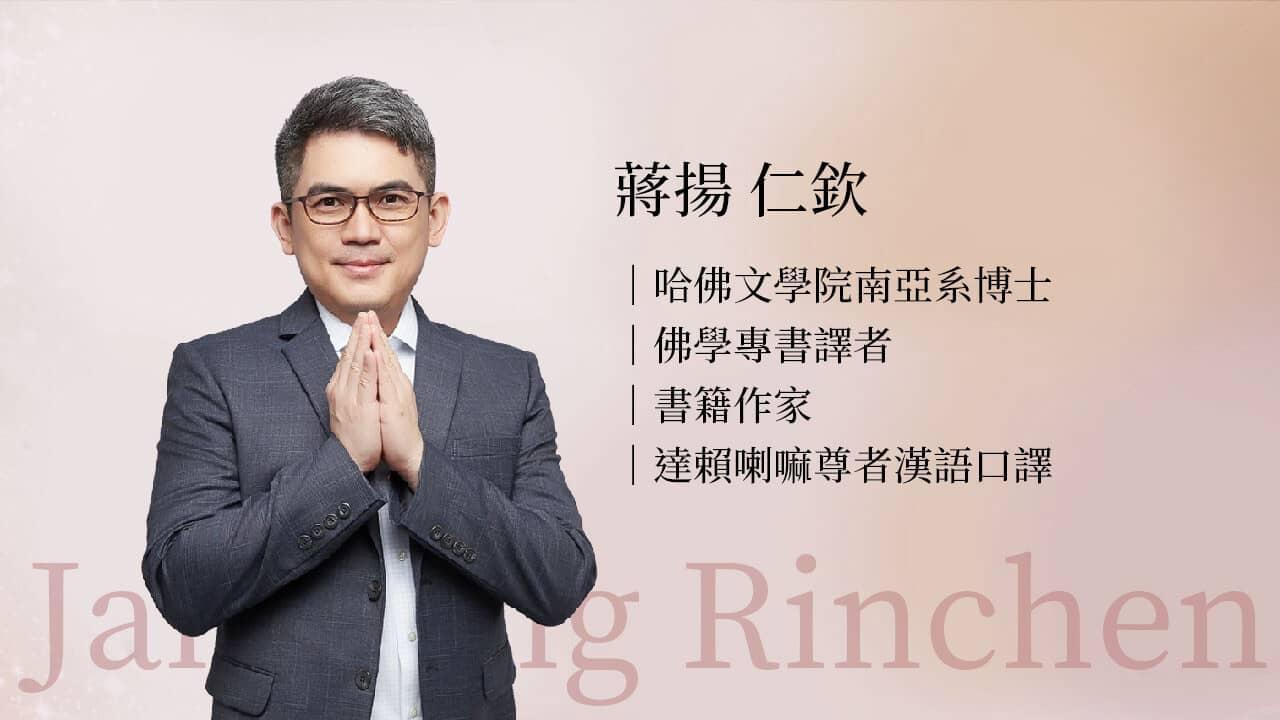 蔣揚仁欽:為什麼學佛的十七堂智慧課