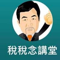 魏老師省稅達人:幫您省稅致富!!