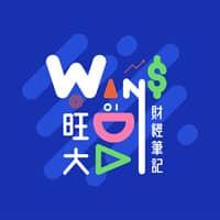Wantgo旺大財經筆記-股市教學基地