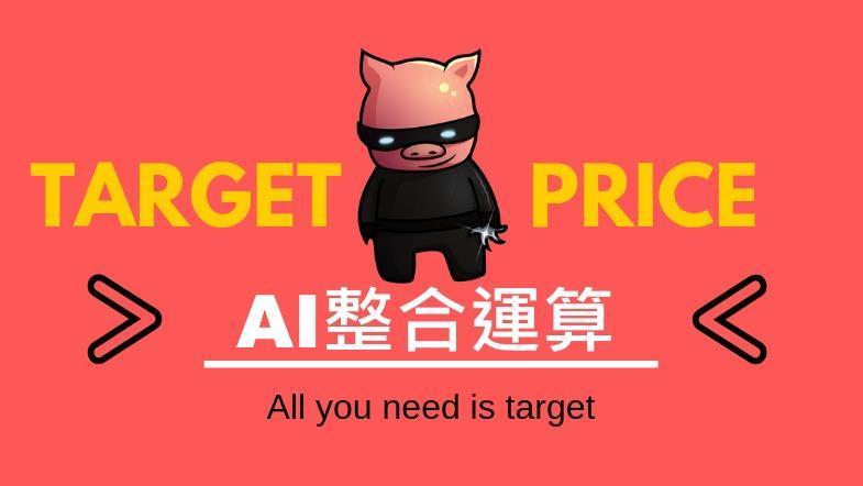 金豬怪客-AI運算整合當沖