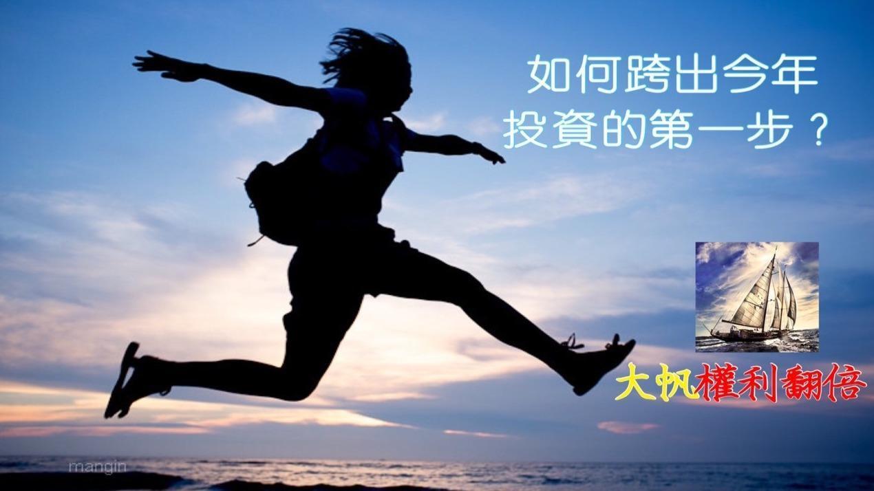 【大帆】掌握每日大盤高低轉折