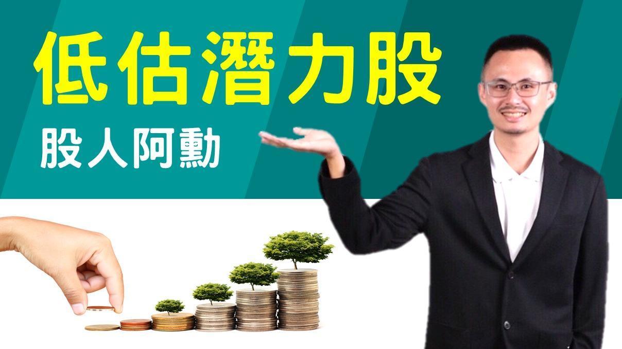 【不盯盤投資】: 教你挖出便宜潛力股