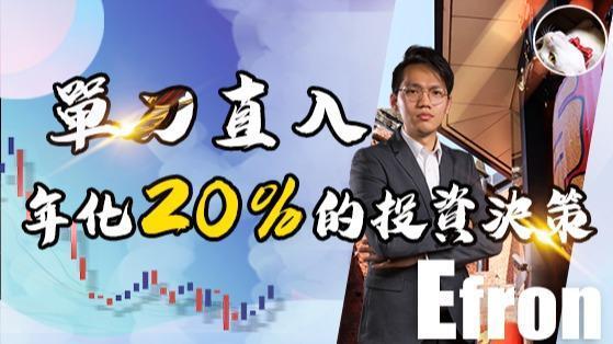 【貓奴投資樂園】單刀直入投資決策,每年獲利 20% 不是投資大鱷專利!