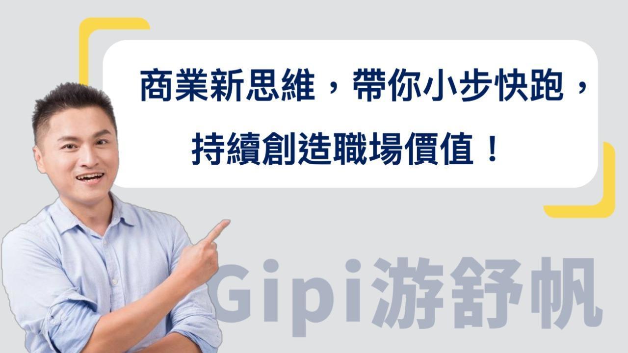 gipi 游舒帆:新思維學專案管理
