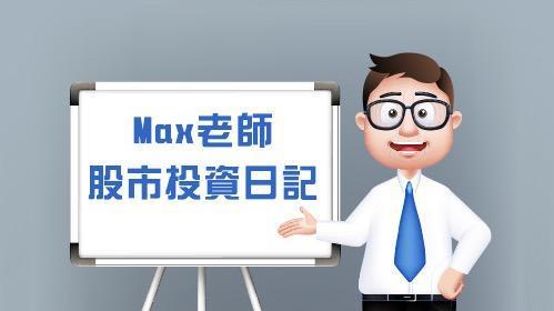 當沖!!波段!!MAX老師帶你輕鬆學股票投資