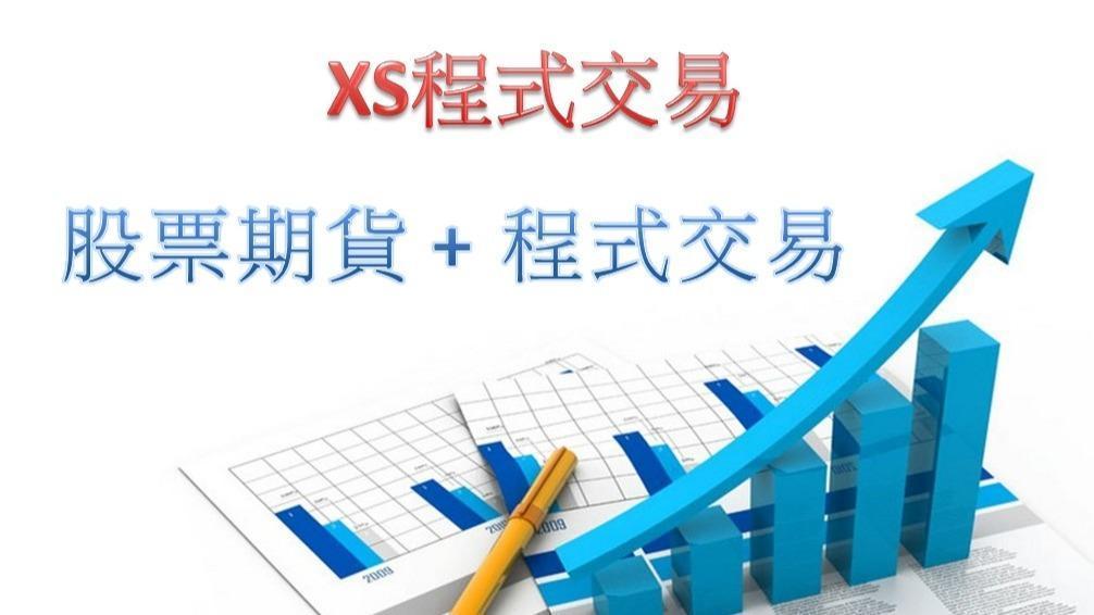 XS程式交易/XS程式選股:股期當沖、波段交易教學