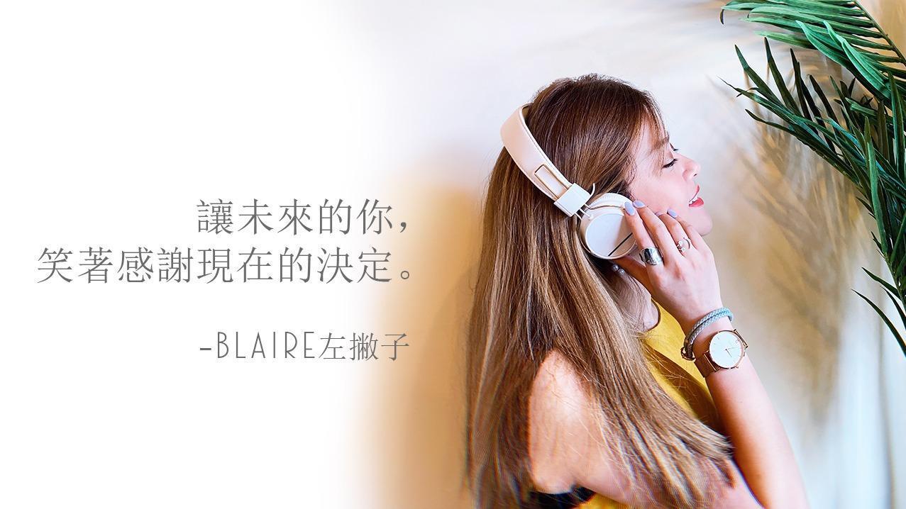 Blaire 左撇子:帶你找到更好的自己