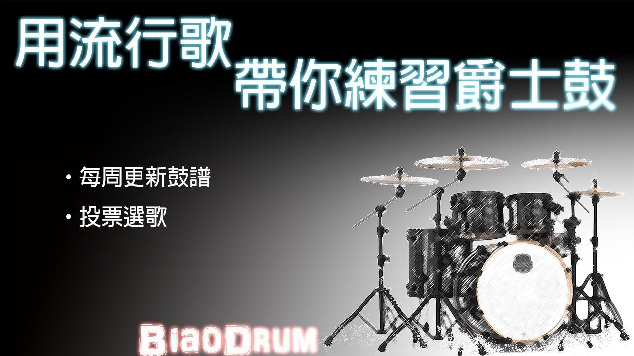 BiaoDrum:用流行歌帶你練習爵士鼓,每周提供新鼓譜