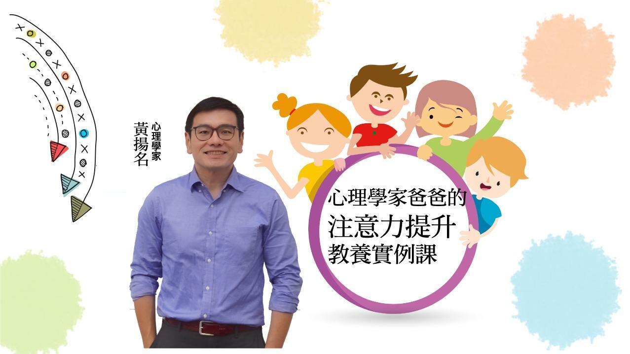 黃揚名:心理學家爸爸的注意力提升教養實例課