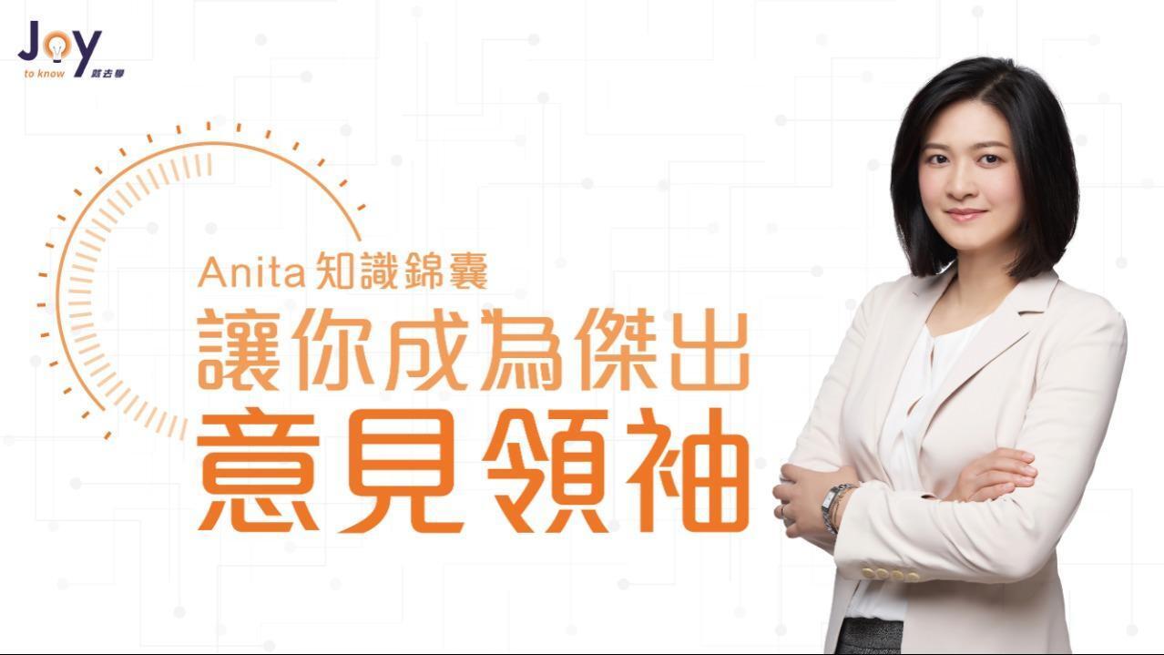 Anita 知識錦囊:讓你成為傑出的意見領袖