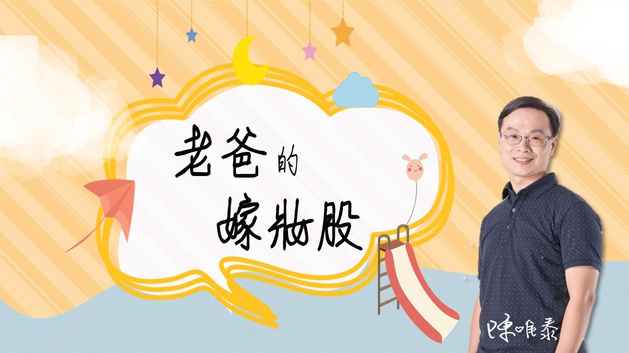 陳唯泰選股週報-老爸的嫁妝股