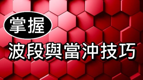 【日光晨曦】- 當沖與波段交易秘笈