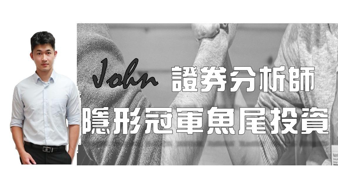 [股JOB]沒有千線萬線複雜的分析,讓法人投信來抬轎