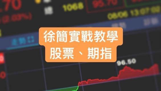 徐簡: 股市操作教學