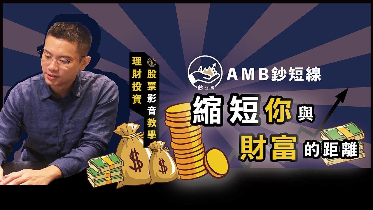 AMB 鈔短線實戰影音教學-縮短你與財富的距離