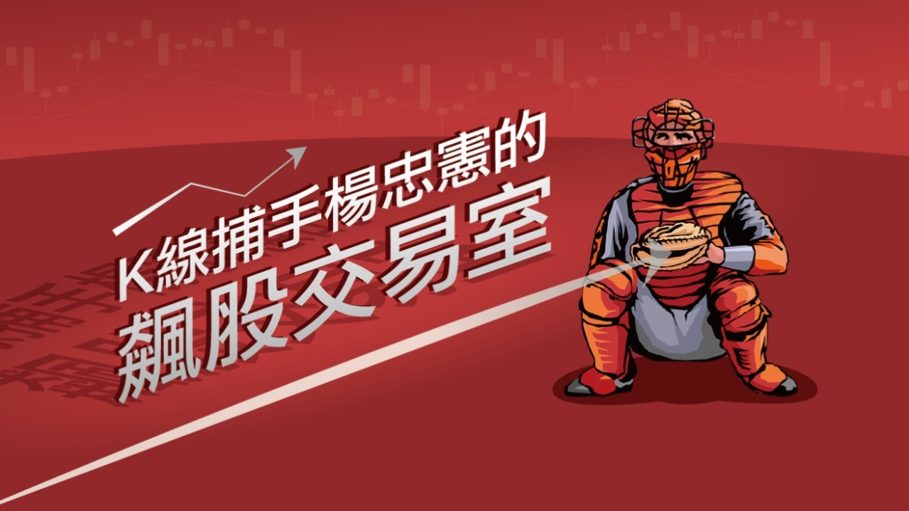 楊忠憲|走進K線捕手的飆股交易室