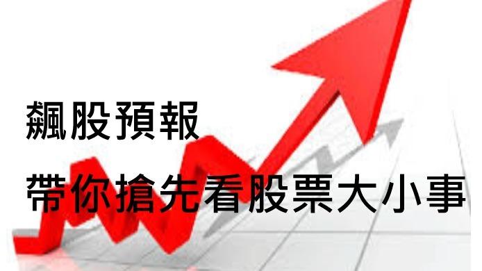 飆股預報為您搶先預報股市大小事